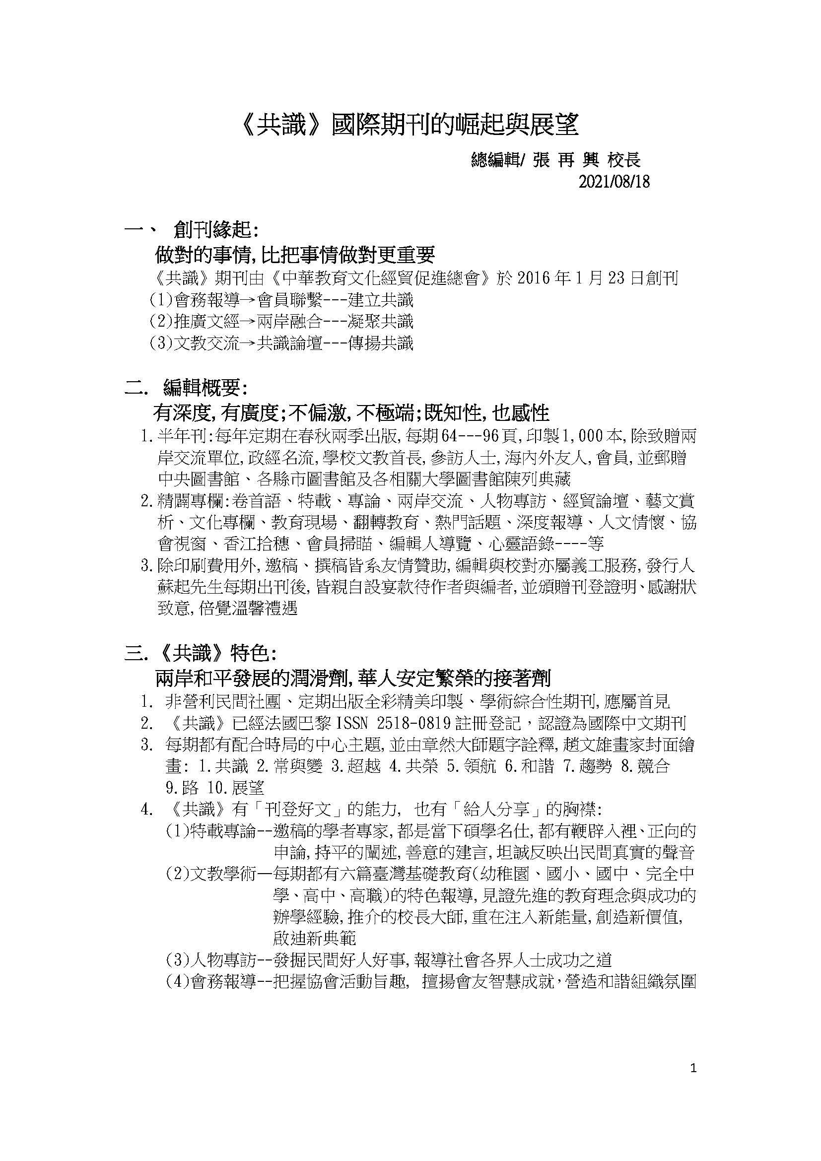 共識的崛起與展望(2021.08.18)_頁面_1