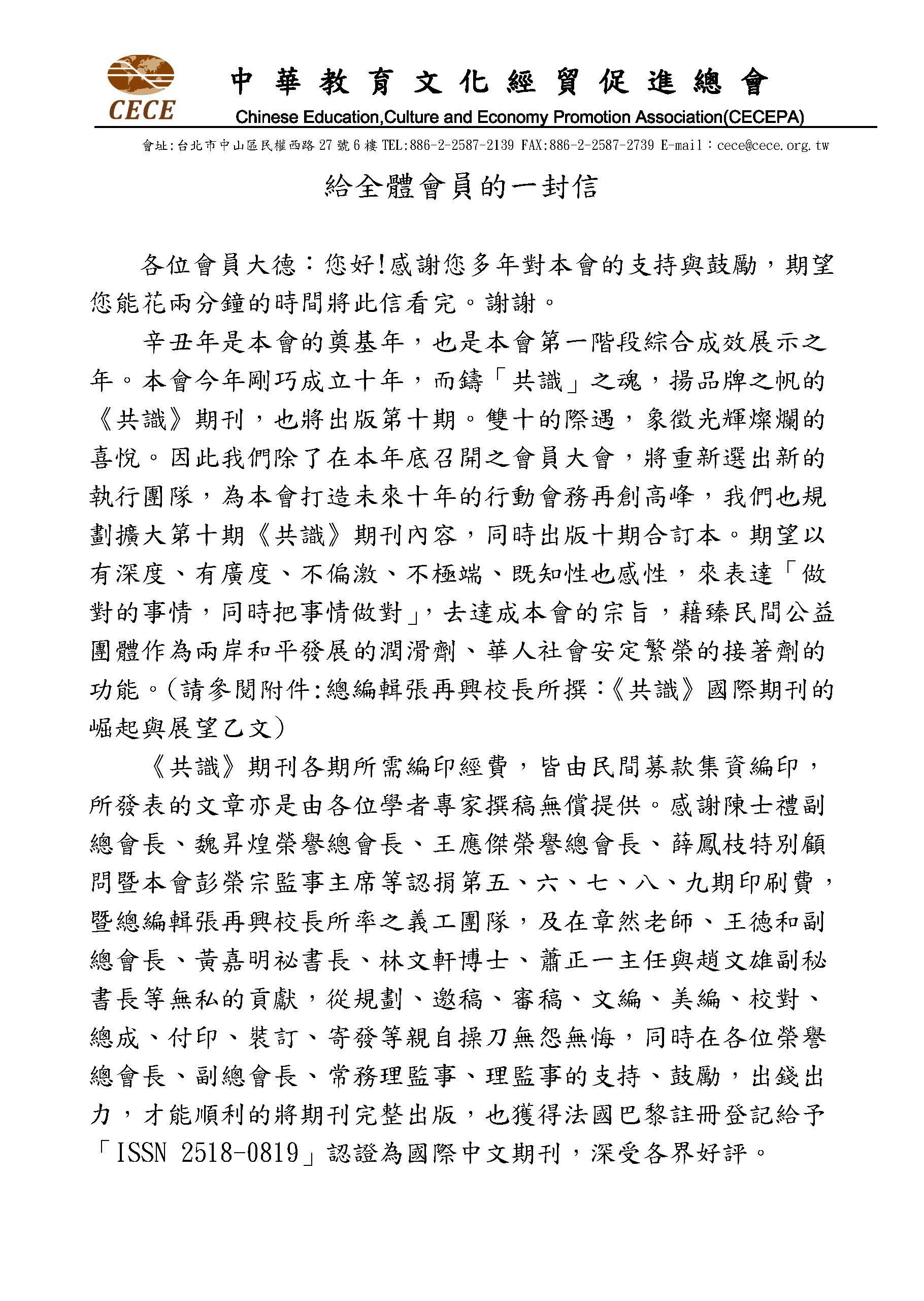 給全體會員的一封信(20210820)_頁面_1